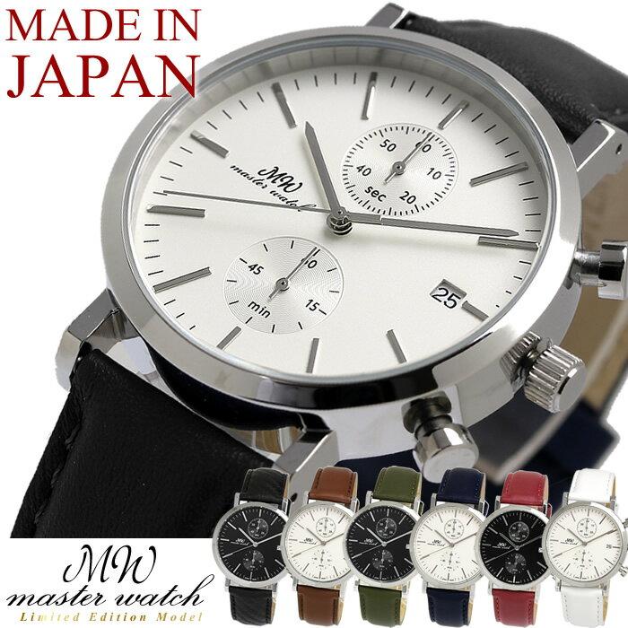 日本製 マスターウォッチ クロノグラフ 腕時計 メンズ 革ベルト レザー ブランド 人気 ランキング ビジネス アナログ クロノ ギフト シェアウォッチ
