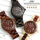 MASTER WATCH マスターウォッチ 限定モデル 天然木製 腕時計 ウッド ウォッチ メンズ レディース ユニセックス 日本製…