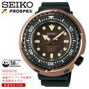 エントリーで最大P4倍 SEIKO PROSPEX セイコー プロスペックス メンズ 腕時計 マリーンマスター 限定モデル 自動巻き 1000m防水 ダイバーズ...