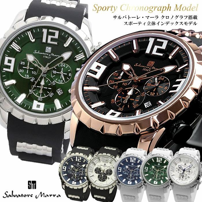 【Salvatore Marra】 サルバトーレマーラ 腕時計 メンズ クロノグラフ スポーティ立体インデックス ラバーバンド SM15107 人気 ブランド ウォッチ うでどけい MEN'S