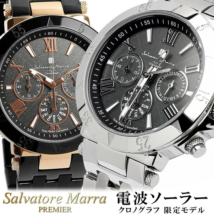【Salvatore Marra/サルバトーレマーラ】電波 ソーラー 腕時計 メンズ クロノグラフ クロノ 限定モデル ソーラー電波 ブランド ランキング ウォッチ MEN'S 電波時計 ソーラー電波 ギフト