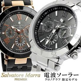 【Salvatore Marra】サルバトーレマーラ 電波 ソーラー 腕時計 メンズ クロノグラフ クロノ 限定モデル SM15114 ステンレス 革ベルト ブランド ランキング ウォッチ 電波時計 ソーラー電波時計 還暦 ギフト