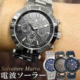 【Salvatore Marra/サルバトーレマーラ】電波 ソーラー 腕時計 メンズ クロノグラフ クロノ 限定モデル ソーラー電波 ブランド ランキング ウォッチ MEN'S 電波時計 ソーラー電波 ギフト 退職祝い 父の日 ギフト