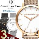 【3年保証】【100%本物保証】【送料無料】クリスチャンポール Christian Paul 腕時計 43mm ウォッチ レディース メン…
