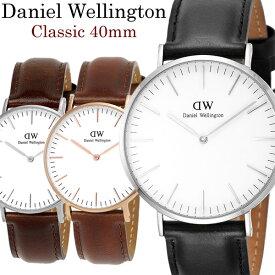 【Daniel Wellington】 ダニエルウェリントン 腕時計 メンズ 40mm ダニエルウェリントン 本革レザー Classic クラシック 人気 ブランド ウォッチ ダニエルウェリントン ギフト
