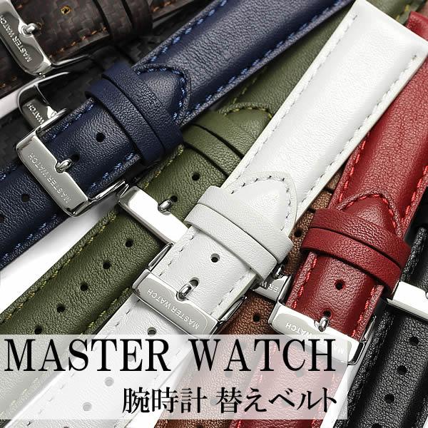 MASTER WATCH マスターウォッチ 腕時計 ウォッチ 替えベルト メンズ カーボンレザー カーフレザー mw-belt01