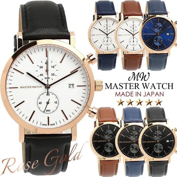 日本製 メンズ腕時計 クロノグラフ 革ベルト メイドインジャパン MASTER WATCH マスターウォッチ クオーツ 5気圧防水 MW006 退職祝い