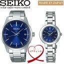 【送料無料】SEIKO SPRIT TISSE 電波ソーラー 腕時計 ウォッチ メンズ レディース 2本セット swfh053 sbtm231 seiko-pa...