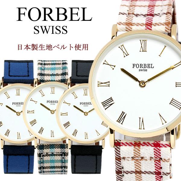 FORBEL フォーベル 腕時計 日本製生地 ベルト クオーツ 日常生活防水 アナログ シンプル ステンレスケース ポップ カジュアル ウォッチ FORBEL013
