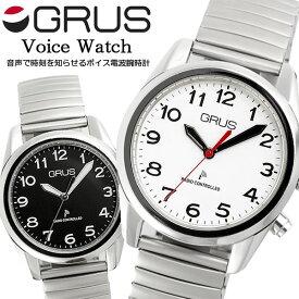 6c555d1665 GRUS グルス ボイス電波腕時計 音声 時計 時刻 カレンダー 電波時計 伸縮ベルト メンズ レディース トーキング
