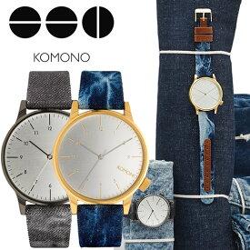 KOMONO コモノ 腕時計 ウィンストンヘリテージ デニムベルト ユニセックス クオーツ 3気圧防水 ステンレス 小物 クラシック モダン シンプル [ KOMONO 腕時計 ]コモノ腕時計