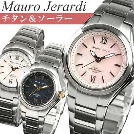 【Mauro Jerardi/マウロジェラルディ】腕時計 レディース ソーラー チタン 軽量 日本製ムーブメント シェル文字盤 ステンレス 10気圧防水 MJ040
