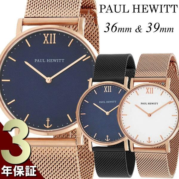 【送料無料】Paul Hewitt ポールヒューイット 腕時計 レディース メンズ ステンレス メッシュベルト ウォッチ ローズゴールド ブランド 人気 ランキング シンプル 36mm 39mm