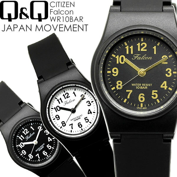 CITIZEN シチズン Q&Q 腕時計 ウォッチ レディース 女性用 クオーツ 10気圧防水 チープシチズン チプシチ 軽量 vp47-852 853 854