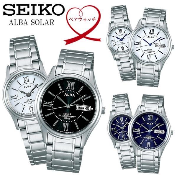 SEIKO ALBA セイコー アルバ ソーラー腕時計 ペアウォッチ ユニセックス 10気圧防水 ステンレス ハードレックス シンプル ブランド ALBA-PAIR01