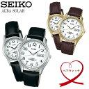 SEIKO ALBA セイコー アルバ ソーラー腕時計 ペアウォッチ ユニセックス 10気圧防水 牛皮革(カーフ) ハードレックス …