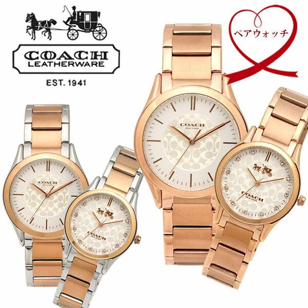 【送料無料】 【COACH】 コーチ ニュークラシック シグネチャー Classic Signature 腕時計 ブランド メンズ レディース クオーツ ペアウォッチ 14000050 14000051