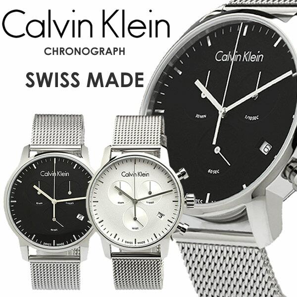【送料無料】【Calvin Klein】【カルバンクライン】 CKシティ 腕時計 メンズ 43mm クロノグラフ デイトカレンダー K2G27121 K2G27126