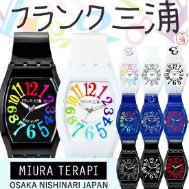 最大1000円OFFクーポン フランク三浦 三浦テラピ 腕時計 ウォッチ クオーツ 完全非防水 ユニセックス メンズ レディース 超軽量 fm10k