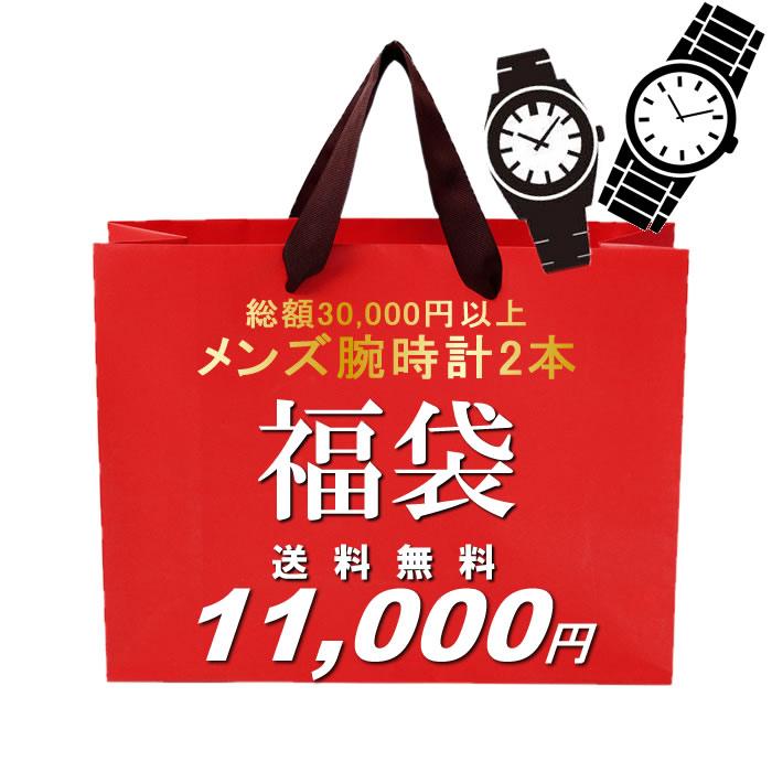 福袋 2018 限定クロノグラフが必ず入る メンズ腕時計2本セット 数量限定 送料無料 10,000円 ウォッチ ランキング ブランド