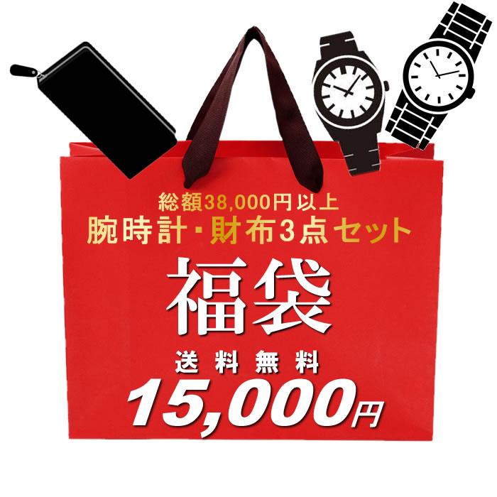 福袋 2019 限定クロノグラフが必ず入る メンズ腕時計2点 財布1点 合計3点セット 数量限定 送料無料 15,000円 ウォッチ ランキング ブランド