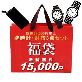 最大1000円OFFクーポン 福袋 2019 限定クロノグラフが必ず入る メンズ腕時計2点 財布1点 合計3点セット 数量限定 送料無料 15,000円 ウォッチ ランキング ブランド