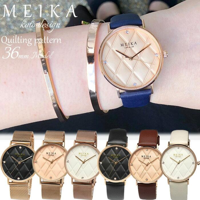 【送料無料】MEIKA メイカ 腕時計 レディース 革ベルト メッシュ ステンレス ウォッチ キルティング ローズゴールド ブラック ホワイト ブランド 人気 ランキング シンプル 日本製クォーツ 36mm