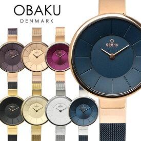 OBAKU オバック デンマーク 腕時計 ウォッチ レディース 女性用 クオーツ 日常生活防水 アナログ2針 シンプル 薄型 メッシュベルト obk01