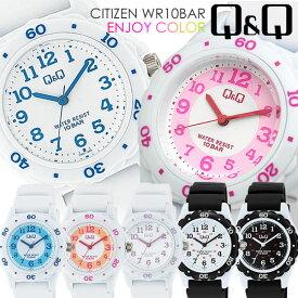CITIZEN シチズン Q&Q カラフルウォッチ チープシチズン 腕時計 10気圧防水 ラバー レディース キッズ 子供 ユニセックス vs01 vs03 QQ024