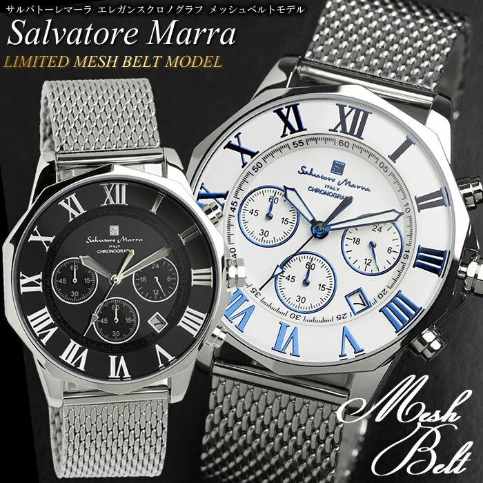 Salvatore Marra サルバトーレマーラ 腕時計 メンズ クロノグラフ 日本製ムーブメント 10気圧防水 メッシュベルト 日付カレンダー エレガント SM15104-M