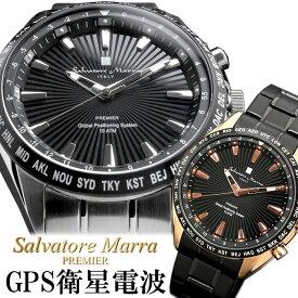 【Salvatore Marra】 サルバトーレマーラ GPS 衛星電波時計 電波 腕時計 メンズ 限定モデル SM17118 ブランド ランキング ウォッチ 電波時計 退職祝い ギフト