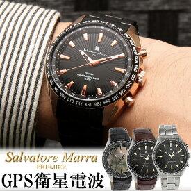 【Salvatore Marra】 サルバトーレマーラ GPS 衛星電波時計 電波 腕時計 メンズ 限定モデル SM17118 ブランド ランキング ウォッチ 電波時計 父の日 ギフト