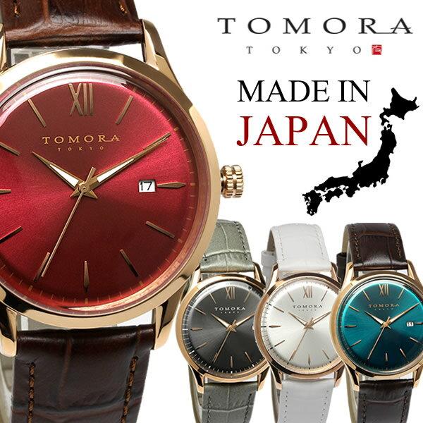 【送料無料】【TOMORA】 CLASSIC DATE トモラ クラシックデイト 腕時計 メンズ クオーツ 5気圧防水 日本製 MADE IN JAPAN 革ベルト T-1605S