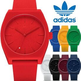 【マラソンSALE】ADIDAS アディダス 腕時計 メンズ レディース PROCESSSP1 プロセス ホワイト 白 防水 adidas ランニング ラバー ユニセックス ウォッチ