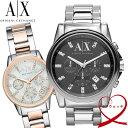 【ペアウォッチ】ARMANI EXCHANGE AX2092 AX4331 アルマーニエクスチェンジ 腕時計 クオーツ メンズ レディース 2本セット