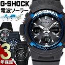 【G-SHOCK/腕時計】Gショック 電波ソーラー ソーラー電波時計 G-SHOCK ジーショック CASIO カシオ 腕時計 AWG-M100A-1…