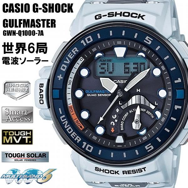 【感謝SALE】G-SHOCK Gショック カシオ 電波ソーラー 腕時計 GWN-Q1000-7A ガルフマスター メンズ アナログ タフソーラー 電波時計
