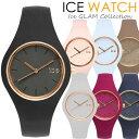 【送料無料】アイスウォッチ ICE WATCH アイスグラム 腕時計 メンズ レディース ユニセックス 男女兼用 ウォッチ シリ…