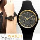 アイスウォッチ ICE WATCH アイスグリッター 腕時計 メンズ レディース ユニセックス 男女兼用 ウォッチ シリコン ラ…