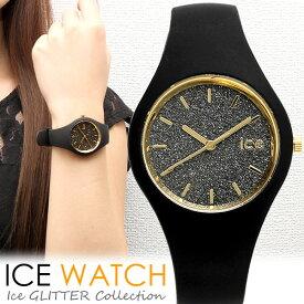 最大400円OFFクーポン アイスウォッチ ICE WATCH アイスグリッター 腕時計 メンズ レディース ユニセックス 男女兼用 ウォッチ シリコン ラバー 10気圧防水 ホワイト ブラック MEN'S 人気 ブランド