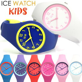 【アフターセール】アイスウォッチ キッズ ICE WATCH アイスオラ 腕時計 キッズ 子供用 レディース ウォッチ シリコン ラバー10気圧防水 人気 ブランド クリスマス ギフト