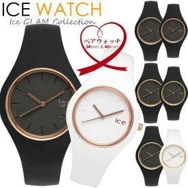 アイスウォッチ ICE WATCH アイスグラム ペアウォッチ ペア腕時計 シリコン クオーツ 10気圧防水 ユニセックス ミネラルクリスタルガラス カップル 2本セット クリスマス