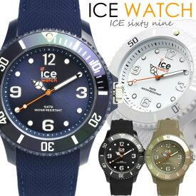 最大400円OFFクーポン ICE WATCH アイスウォッチ アイスシックスティナイン 腕時計 メンズ レディース ユニセックス クオーツ 10気圧防水 シリコン