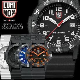 【送料無料】LUMINOX ルミノックス LEATHERBACK SEA TURTLE GIANT 腕時計 ウォッチ クオーツ 10気圧防水 メンズ 男性用 lumi-02 ギフト