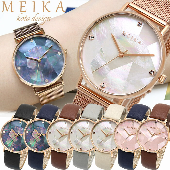 【送料無料】MEIKA メイカ 腕時計 レディース 革ベルト メッシュ ウォッチ 多面カットパール シェル ローズゴールド ブラック ホワイト ブランド 人気 ランキング 日本製クォーツ 36mm