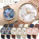 【アフターセール】【半額以下】【送料無料】MEIKA メイカ 腕時計 レディース 革ベルト メッシュ ウォッチ 多面カット…