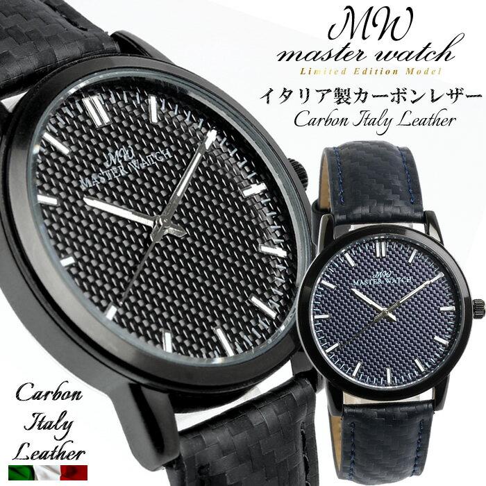 MASTER WATCH マスターウォッチ メンズ腕時計 イタリア製カーボンレザーベルト 革ベルト クオーツ 人気 ブランド ランキング MW008