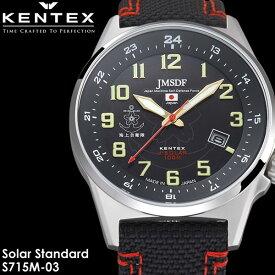 最大1000円OFFクーポン 【ケンテックス Kentex】 海上自衛隊 JSDF ソーラースタンダード 腕時計 メンズ 10気圧防水 カレンダー S715M-03 ミリタリー うでどけい Men's