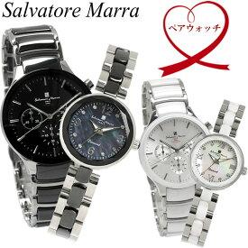 【送料無料】【Salvatore Marra】 サルバトーレマーラ 腕時計 ペアウォッチ 日常生活防水 メンズ レディース クオーツ sm-pair3