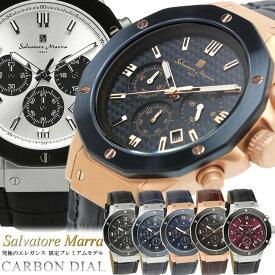 【Salvatore Marra/サルバトーレマーラ】クロノグラフ 腕時計 革ベルト カーボン文字盤 限定モデル 日本製ムーブメント 10気圧防水 デイトカレンダー ブランド SM18117 父の日 ギフト